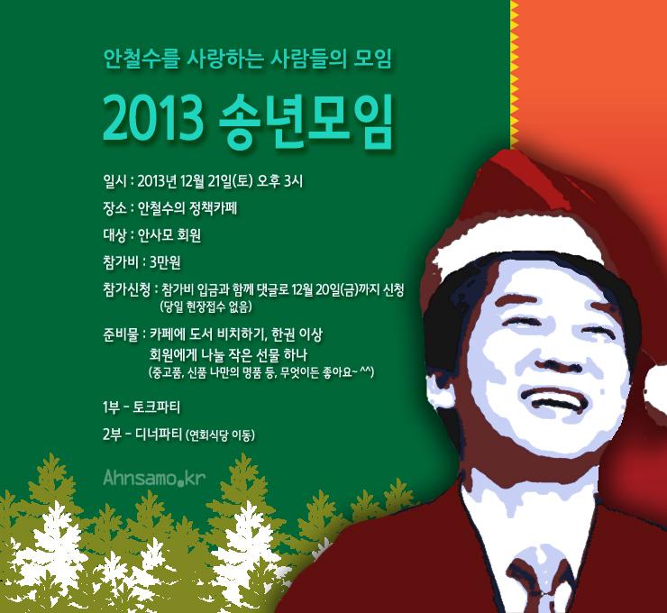 2013_Ahn_Christmas_Poster.jpg