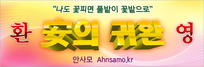 ahnsamo20130311.jpg