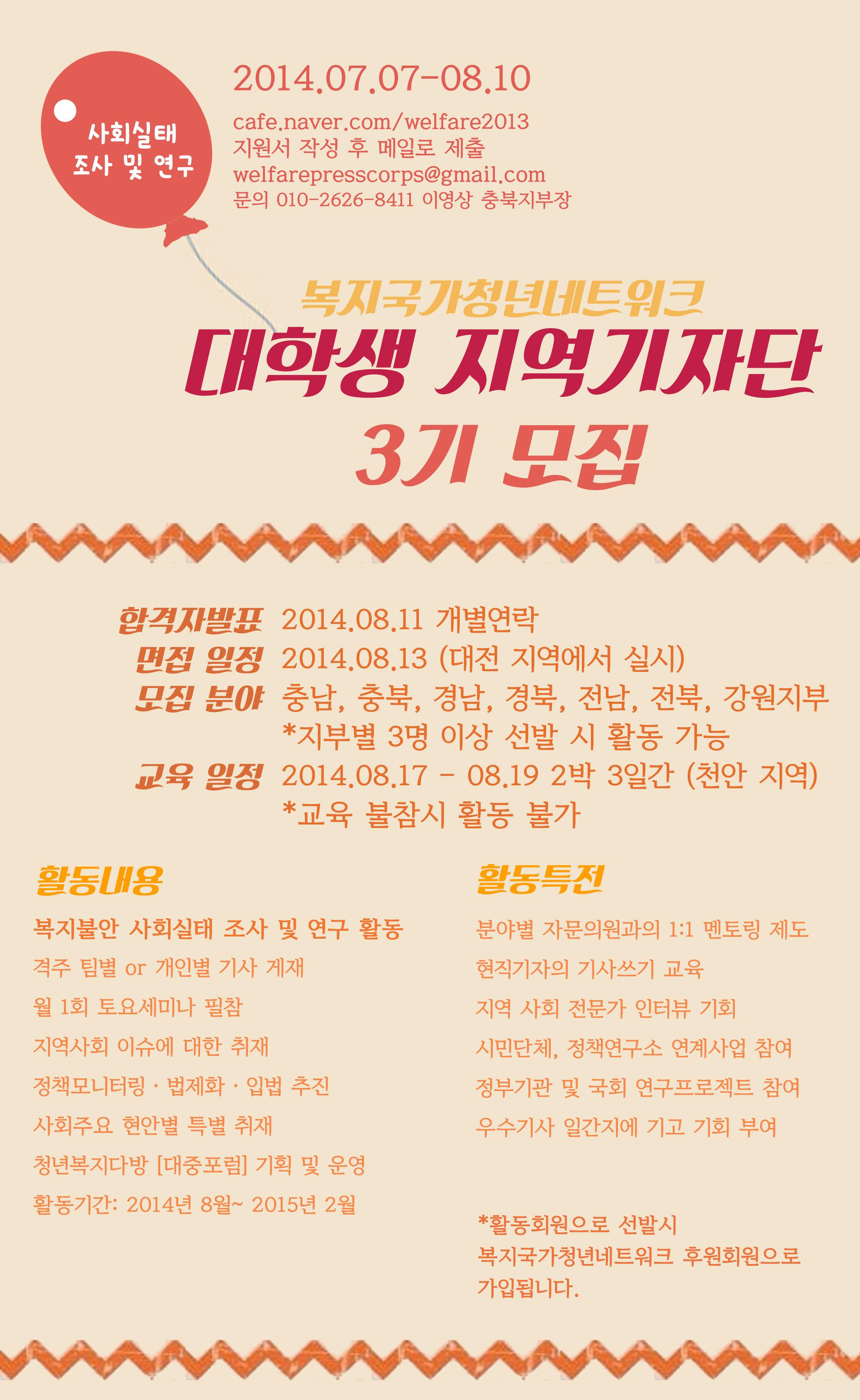 지역기자단웹자보 복사.jpg